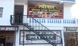 Places to eat in Didihat